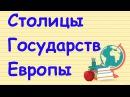 🌍 СТОЛИЦЫ ГОСУДАРСТВ ЕВРОПЫ 🌍