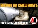 Можно ли смешивать тормозные жидкости СМОТРЕТЬ ОБЯЗАТЕЛЬНО