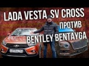 Lada Vesta SW Cross VS Bentley Bentayga Лада Веста СВ Кросс VS Бентли Бентьяга Pro Автомобили