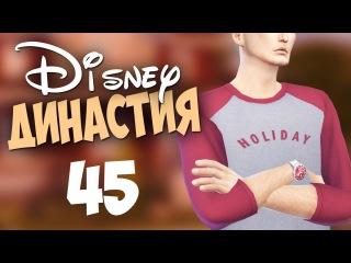The Sims 4: Династия Disney || 45 - Холодный прием