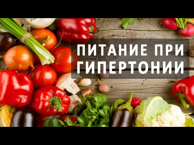 Правильное питание при гипертонии и атеросклерозе