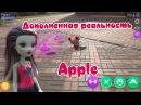 Дополненная реальность Apple iOS 11 macOS 10 13 watchOS 4 iPad Pro ARkit