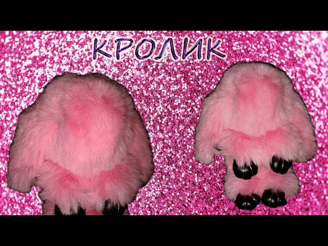 Розовый кролик брелок из меха 20 см