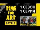 TIME FOR ART.BATTLE - первый настоящий граффити батл в России