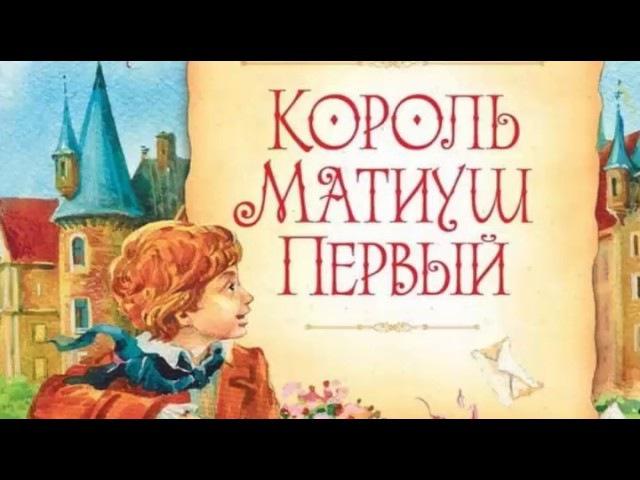 Король Матиуш Первый -- Корчак Януш Аудиосказка