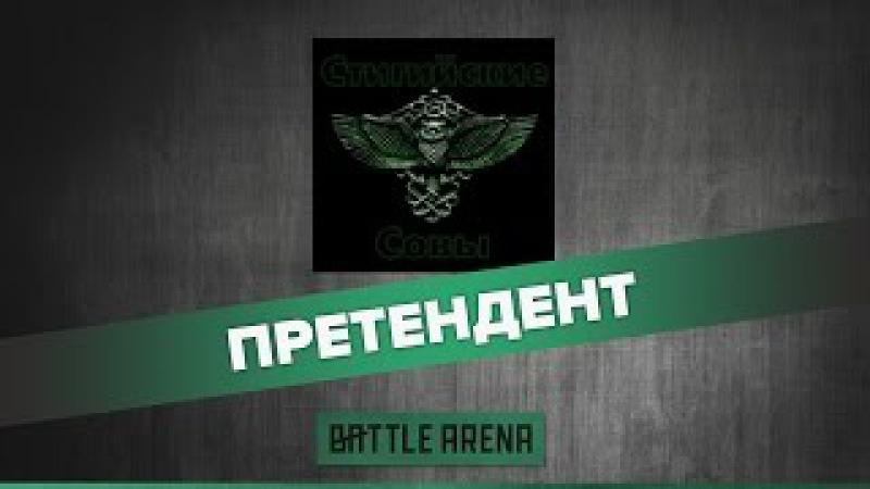Команда Стигийские совы - участник отборочных игр BattleArena