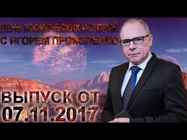 День космических историй с Игорем Прокопенко. Выпуск от 07.11.2017(HD)