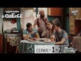 Однажды в Одессе - комедийный сериал  1-2 серии, комедия 2016