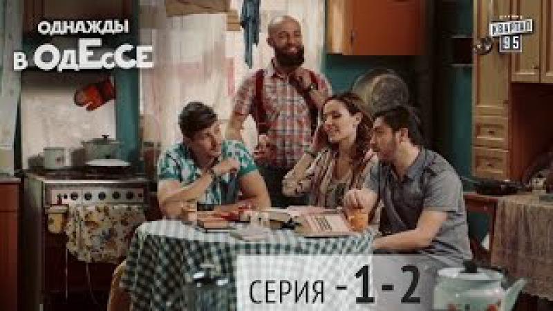 Однажды в Одессе - комедийный сериал | 1-2 серии, комедия 2016