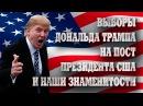 Выборы Дональда Трампа на пост президента США и наши знаменитости