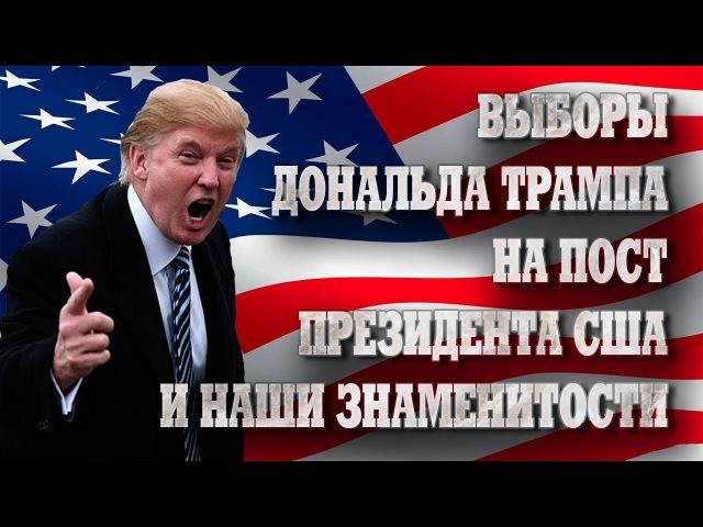 Выборы Дональда Трампа на пост президента США и наши знаменитости.