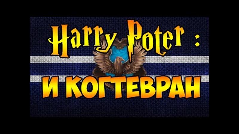 Гарри Поттер и Когтевран