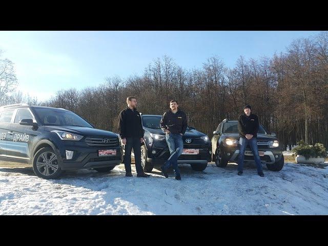 Бездорожье в снегу Hyundai Creta, Renault Duster, Toyota Rav4 большой тест-драйв Автопанорама