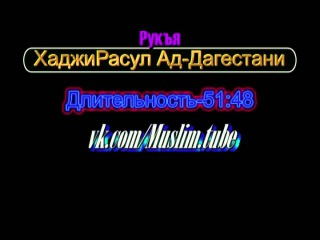 ХаджиРасул Ад-Дагестани-Рукъя