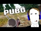 МАНУЭЛЬ ИГРАЕТ В PUBG С ВИНТОРЕЗОМ. Playerunknown's Battlegrounds