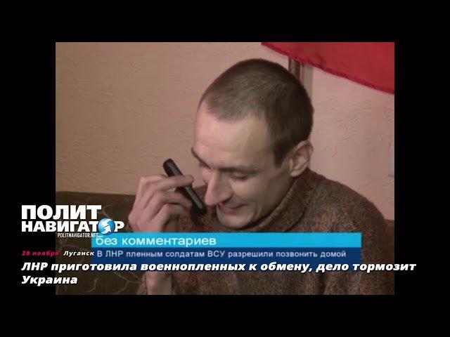 ЛНР приготовила военнопленных к обмену, дело тормозит Украина