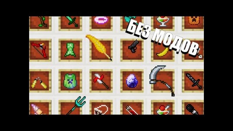 365 Новых Вещей В Minecraft 1.11 Без Модов! Самый полный обзор данного ресурс-пака