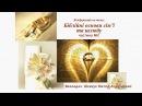 Біблійні Основи Сімї та Шлюбу чст №2