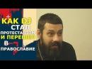 Ослепленные Библией чем протестанты отличаются от православных. Часть 1. ПРАВО НА ВЕРУ