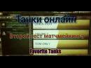Танки Онлайн Favorite Tanks (LP#184) [ВТОРОЙ ТЕСТ МАТЧМЕЙКИНГА!]