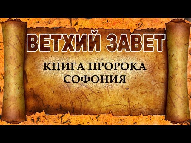 63 Книга Пророка Софония (христианская аудиокнига, христианкая книга, Христос)