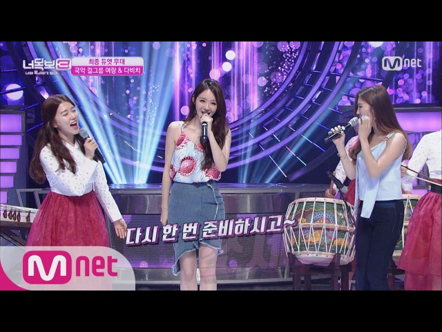I Can See Your Voice 3 추석맞이! 다비치44397악걸그룹 듀엣무대~ 8282 160915 EP.12