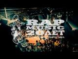 Rap music 20 лет - DJ S.V.I.P. N'Pans ST Многотичие Батишта Bad B Simon DJ Topor