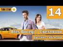 14 серия. Ates Bocegi / Светлячок (русские субтитры)