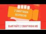 2 смартфона бесплатно Leagoo M8. Розыгрыш, конкурс.