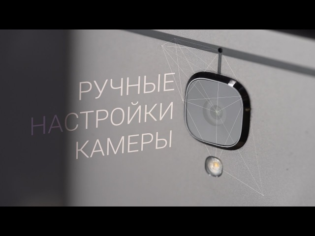 Что означают ручные настройки камеры в смартфоне? Раскрываем фотовозможности на 100%.