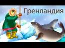 Развивающие мультфильмы Совы география для детей мультфильм 7 vekmnabkmvs cjds utjuhfabz lkz ltntq vekmnabkm
