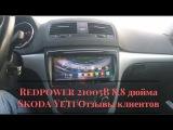 Автомагнитола на Skoda Octavia, Yeti, Rapid. Штатное головное устройство на