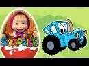 Мультик про Машу и Синий трактор Игрушки Маша и медведь Мультфильмы для самых м