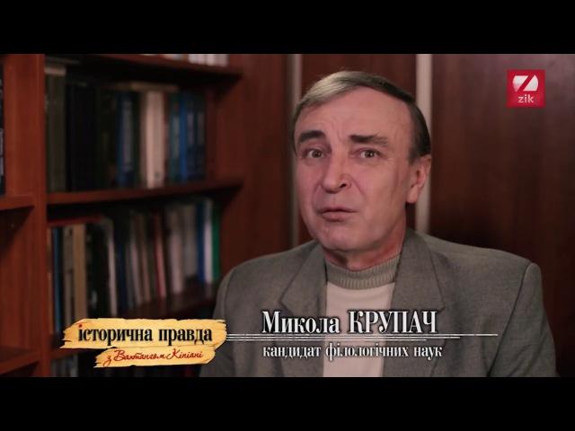 Історична правда. Розпад СРСР. Культура (2017) HD