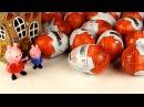 Свинка Пеппа едет на машине в супермаркет и покупает у динозавра много яиц кинде