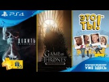 Бесплатные игры PS Plus в июле
