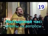Пастырский час на радио Град Петров. Выпуск 19