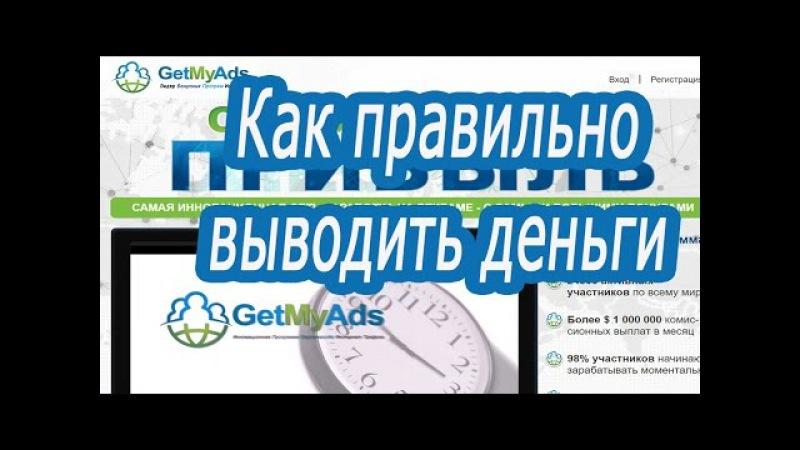Get My Ads Как правильно выводить деньги первый раз в GetMyAds