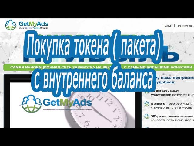 GetMyAds Покупка токена пакета с внутреннего баланса GMA Гет Май Эдс