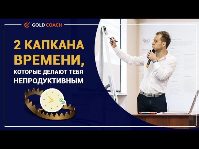 Иван Зимбицкий: 2 капкана времени, которые делают тебя непродуктивным