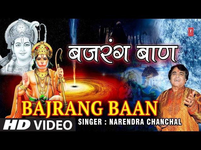 Bajrang Baan By Narendra Chanchal I Full HD Video Song I Hamre Ramji Ko Ram Ram Kahiye