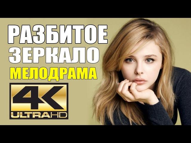 МЕЛОДРАМА 2017 года - РАЗБИТОЕ ЗЕРКАЛО ⁄ Российский фильм ⁄ Русское кино новинка