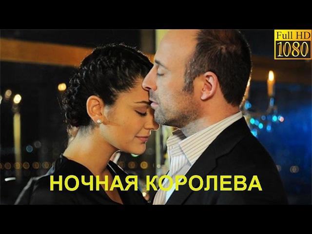 Русские мелодрамы 2017 - НОЧНАЯ КОРОЛЕВА