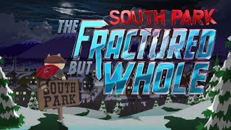South Park The Fractured But Whole 2 Помогли Кайлу и Супер Крейку