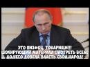 Путин Медведев СМОТРЕТЬ ВСЕМ ЭТО ПИЗЕЦ ТОВАРИЩИ ВСЯ ПРАВДА О ЖИЗНИ НАРОДА ШОК
