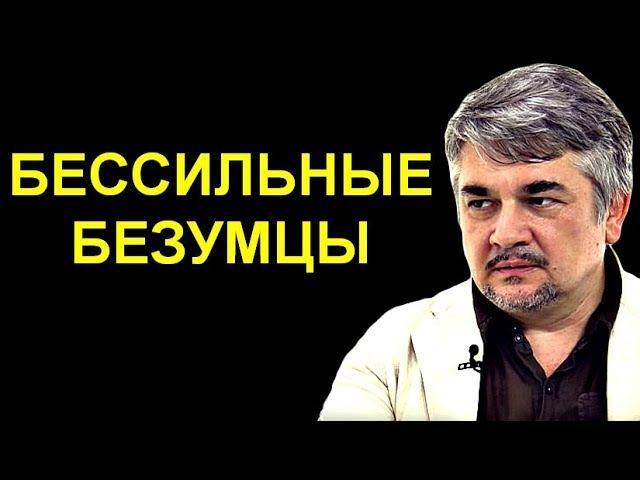 Ростислав Ищенко: БЕССИЛЬНЫЕ БЕЗУМЦЫ 08.11.2017