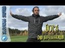 Йога для начинающих дома ⭐ Йога онлайн с Сергеем Черновым ⌚ 18.10.2017 💎 SLAVYOGA