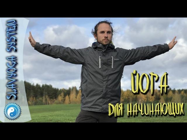 Йога для начинающих дома ⭐ Йога с Сергеем Черновым ⌚ 18.10.2017 💎 SLAVYOGA