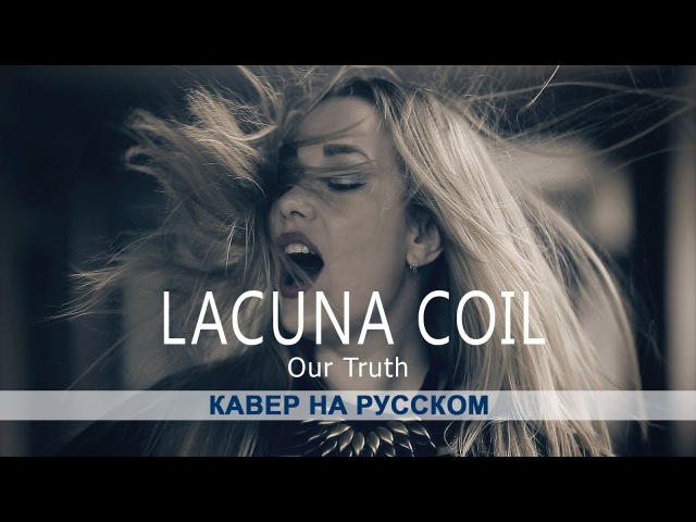 Lacuna Coil - Our Truth (cover by Svetlana AMELCHENKO Ft. Vladimir Zelentsov) | кавер на русском
