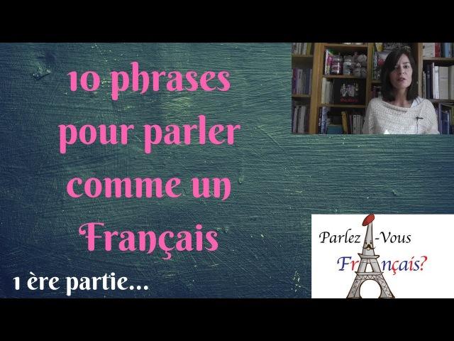 10 phrases pour parler comme un Français !